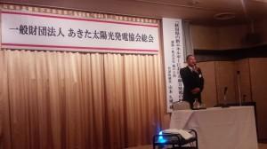 中村理事長の挨拶